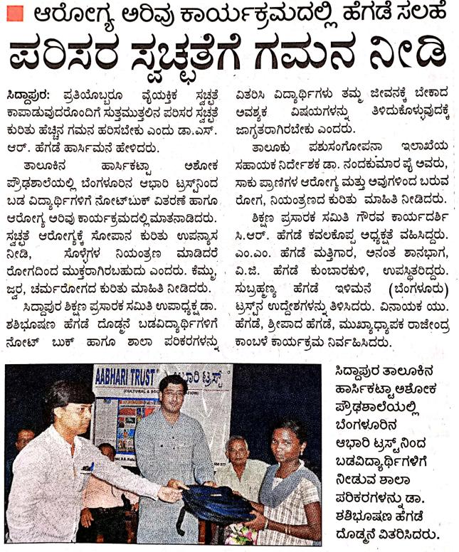 /media/aabhari/1NGO-00038-Aabhari_Trust-Paper_cuttings1.jpg.png