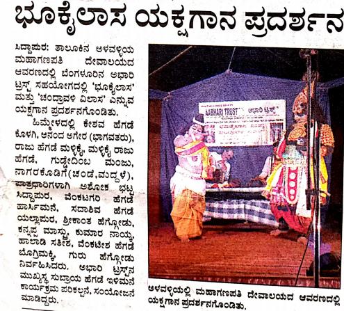 /media/aabhari/1NGO-00038-Aabhari_Trust-Paper_cuttings4.jpg.png