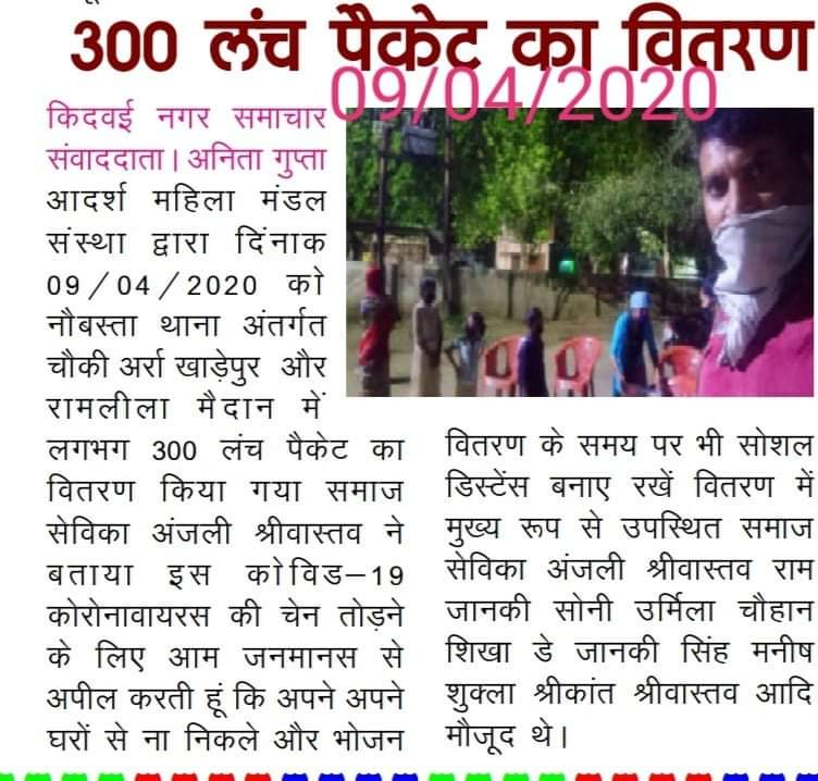/media/aadarsh/1NGO-00309-Aadarsha_Mahila_Mandal-Paper_Media_Coverage-3.jpeg