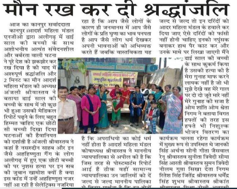 /media/aadarsh/1NGO-00309-Adarsha_Mahila_Mandal-Paper_Media_Coverage-2.JPG