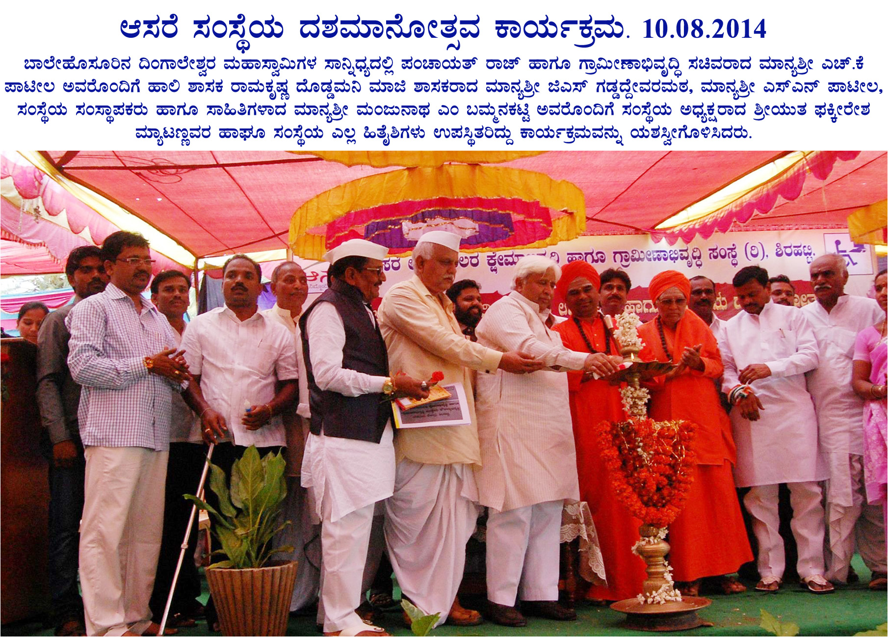 /media/aasare/10th_Anniversery_Program_Opening_Ceremony_copy.Main_Page16.jpg