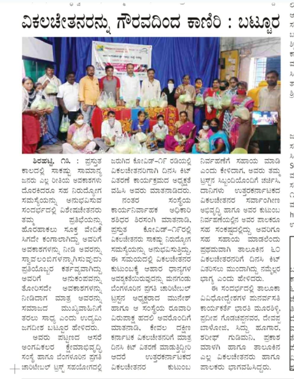 /media/aasare/1NGO-00047-Aasare_Angavikalara_Kshemabhivruddhi_and_Grameenabhivruddhi_Samsthe-Paper_Media_Coverage-1.jpeg