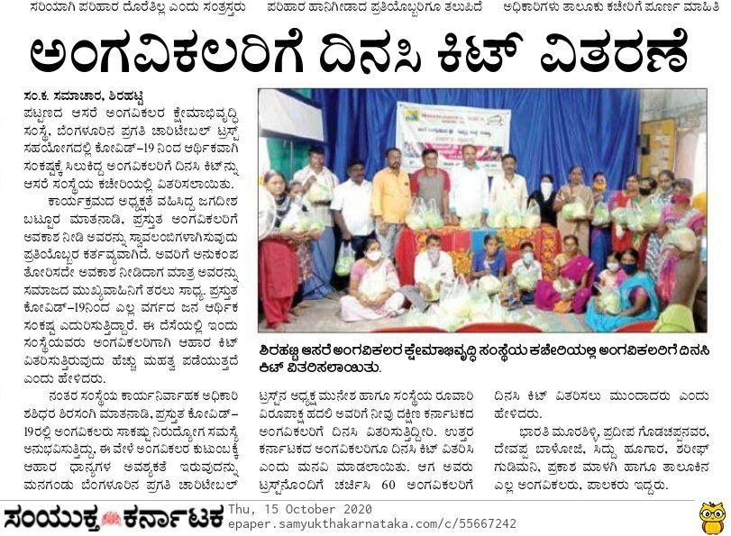 /media/aasare/1NGO-00047-Aasare_Angavikalara_Kshemabhivruddhi_and_Grameenabhivruddhi_Samsthe-Paper_Media_Coverage-2.jpeg