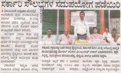 /media/adhirakshana/1NGO-00269-Adhirakshana_Samaja_Seva_Samithi-Paper_Media_Coverage-2.JPG