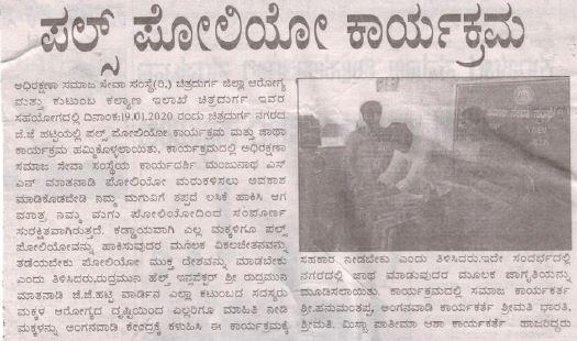 /media/adhirakshana/1NGO-00269-Adhirakshana_Samaja_Seva_Samithi-Paper_Media_Coverage-3.JPG