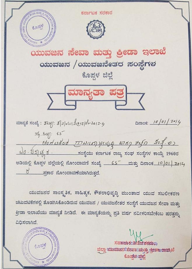 /media/aghss/Angavikalar_Grameenabhivruddi_Haagu_Shikshana_SamstheR-Certificate.jpg