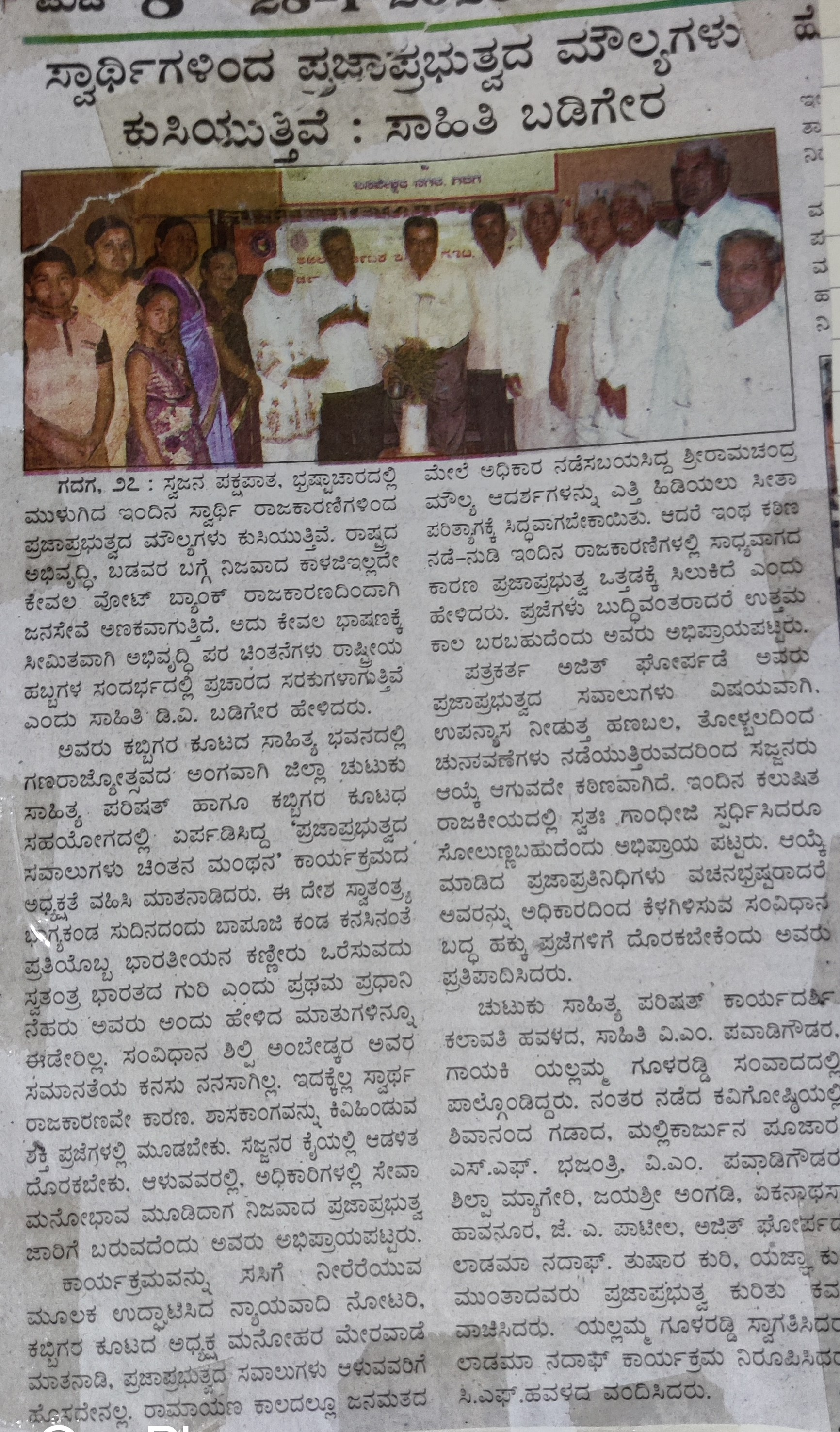 /media/akkkt/1NGO-00374-Akhila_Karnataka_Kabbigara_Koota_Trust_Gadag-Paper_Media_Coverage-2.jpg