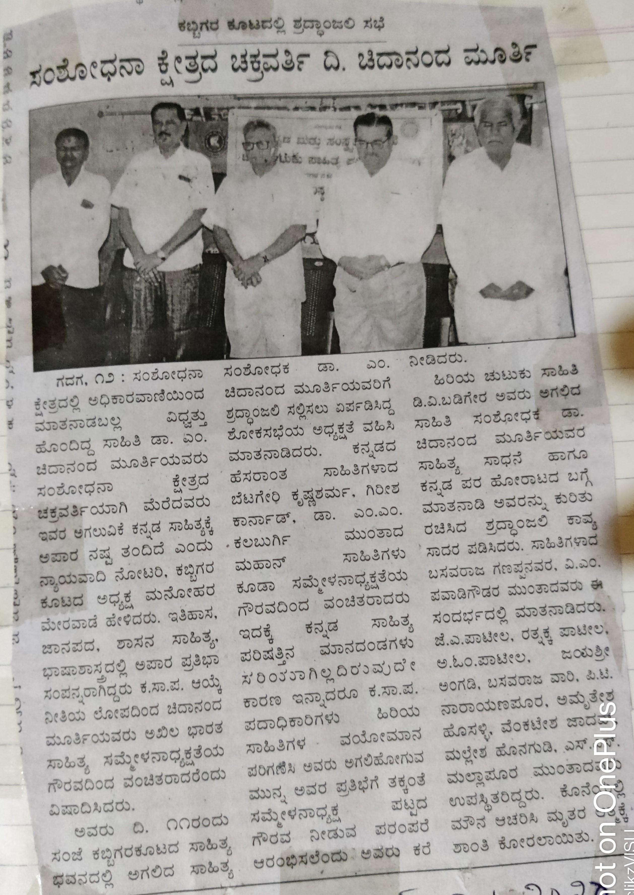 /media/akkkt/1NGO-00374-Akhila_Karnataka_Kabbigara_Koota_Trust_Gadag-Paper_Media_Coverage-4.jpg