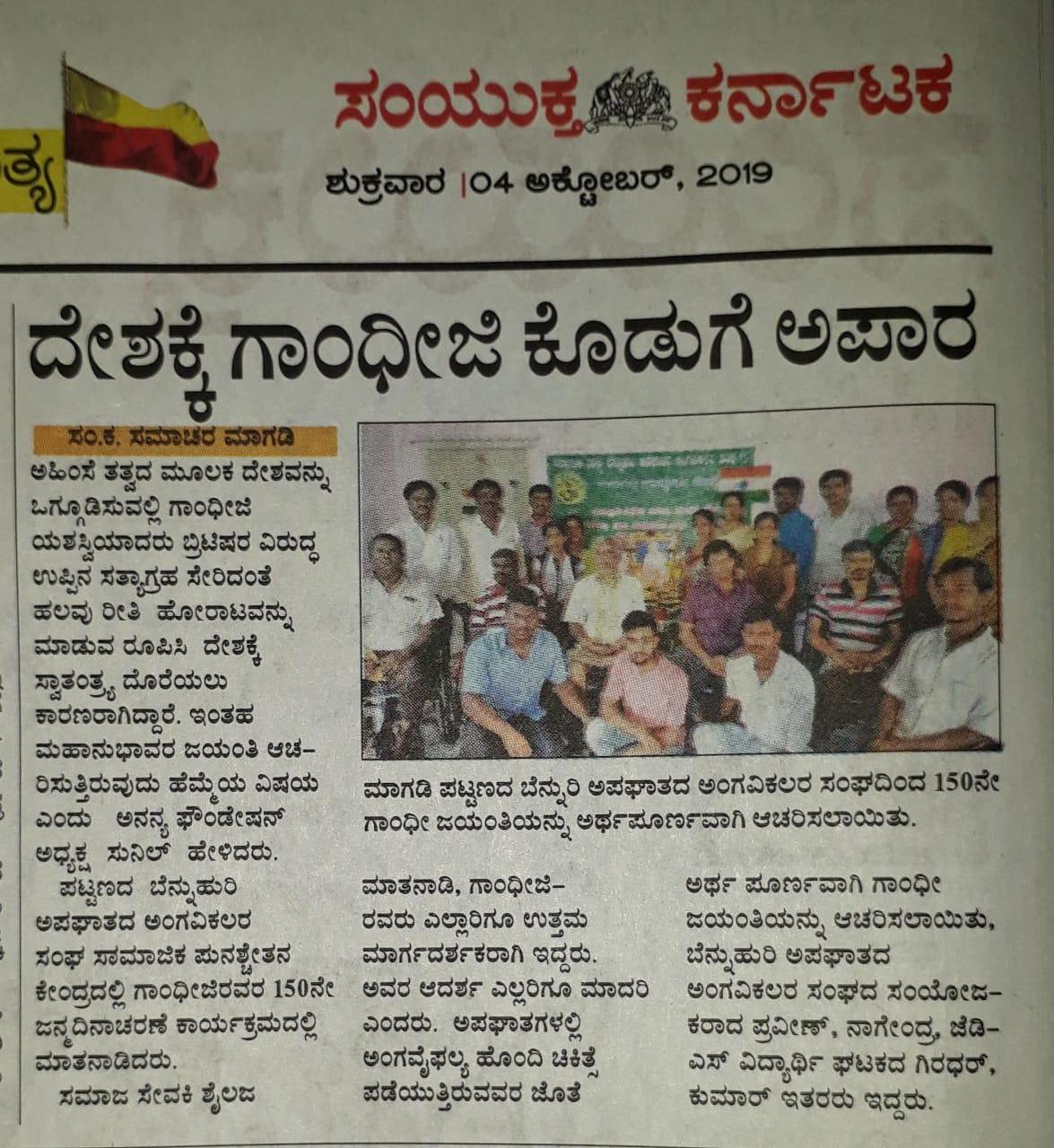 /media/krbaas/Gandhi_Jayanthi_Celebration.jpg