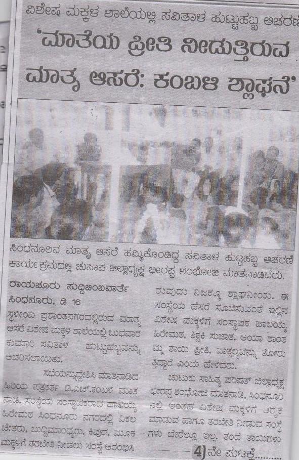 /media/mathru/1NGO-00310-Mathru_Aasare_Shikshan_Samaja_Seva_Prathisthan-Paper_Media_Coverage-1.jpg