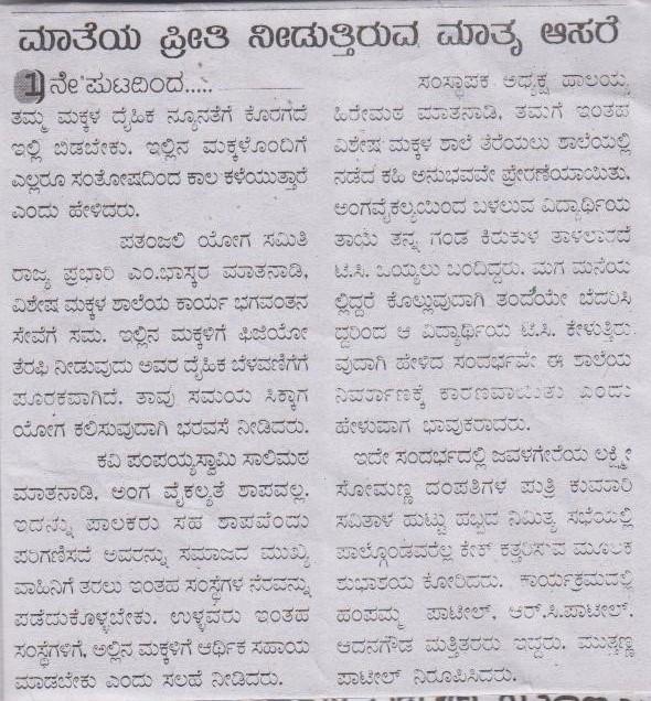 /media/mathru/1NGO-00310-Mathru_Aasare_Shikshan_Samaja_Seva_Prathisthan-Paper_Media_Coverage-2.jpg