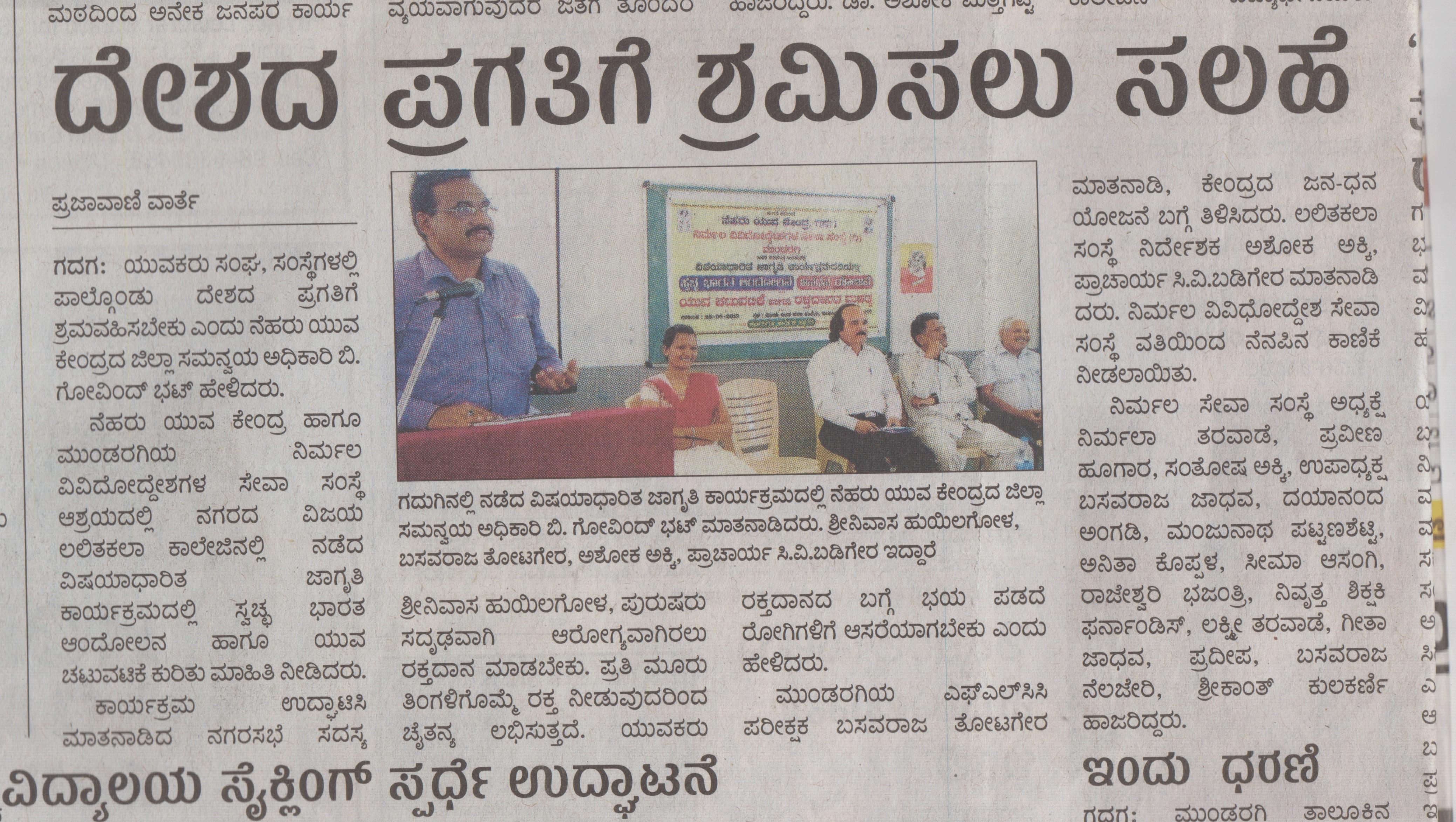 /media/nirmalavss/1NGO-00290-Nirmala_Vivedodeshagala_Seva_Samsthe-Paper_Media_Coverage-2.jpg