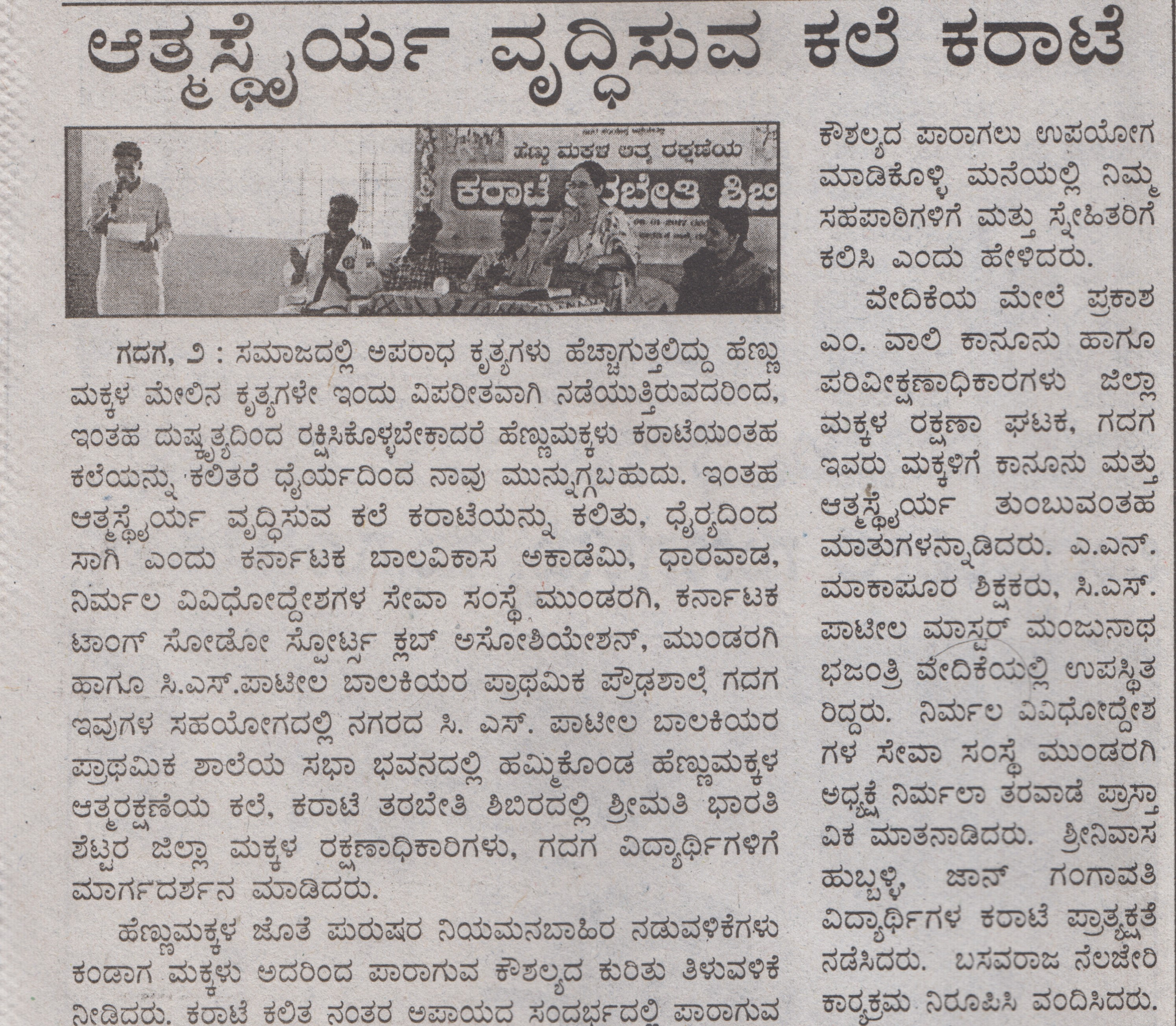 /media/nirmalavss/1NGO-00290-Nirmala_Vivedodeshagala_Seva_Samsthe-Paper_Media_Coverage-3.jpg