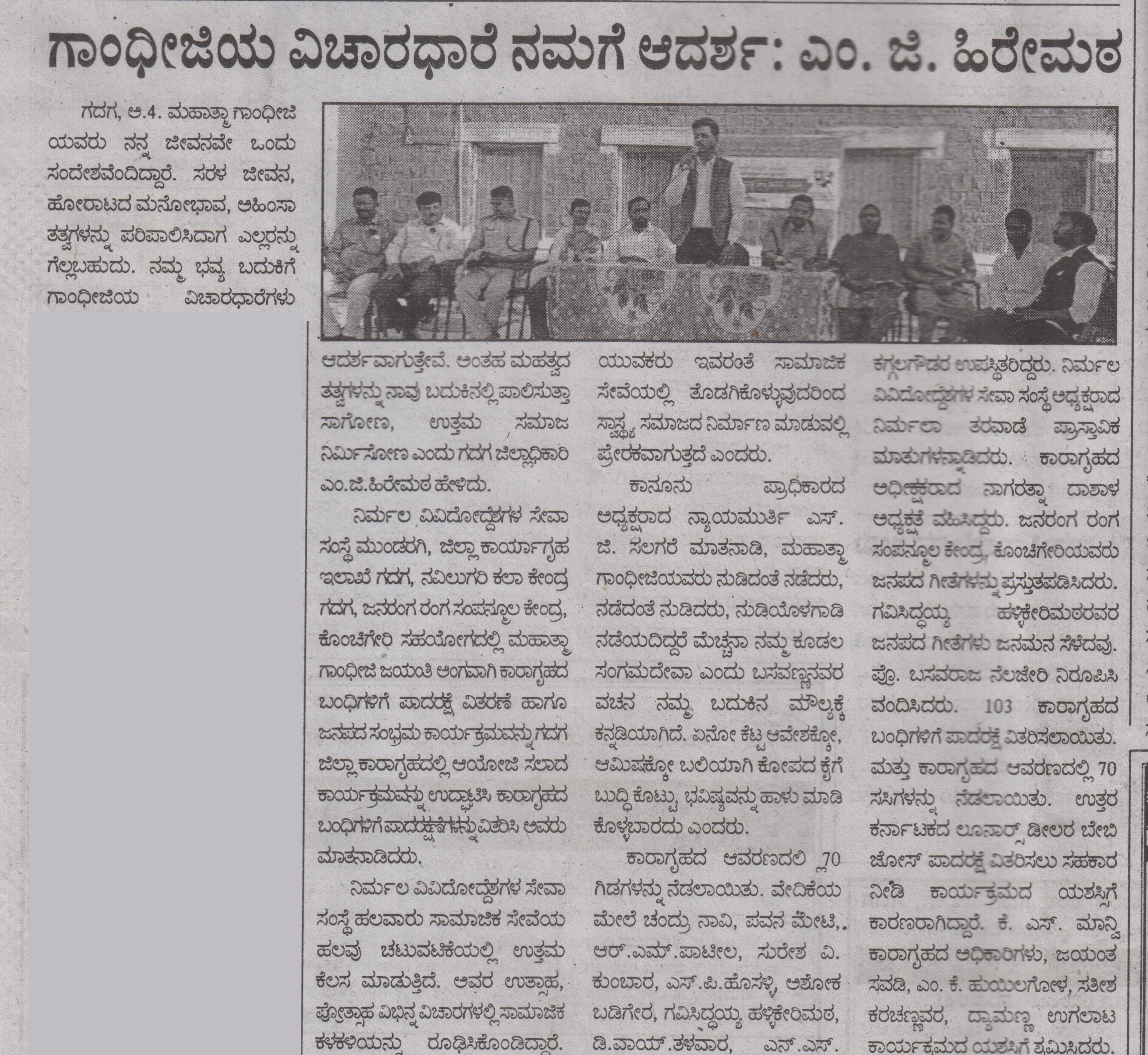 /media/nirmalavss/1NGO-00290-Nirmala_Vivedodeshagala_Seva_Samsthe-Paper_Media_Coverage-7.jpg