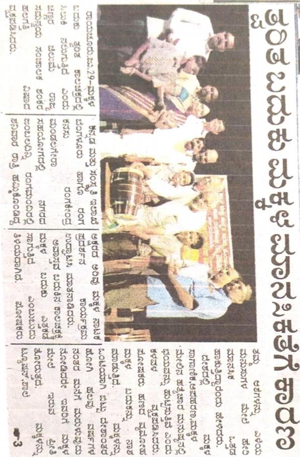 /media/rangakanasu/1NGO-00250-Rangakanasu_Kndra-Paper_Media_Coverage_1.jpg