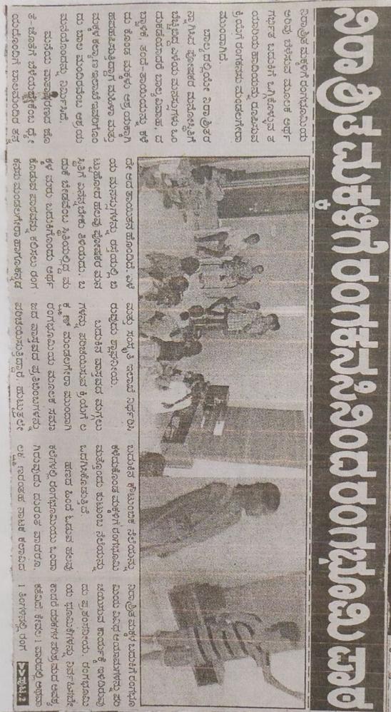 /media/rangakanasu/1NGO-00250-Rangakanasu_Kndra-Paper_Media_Coverage_3.jpg
