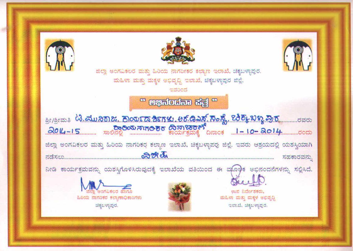 /media/rds/1NGO-00301-Rural_Development_Society-Certificate-Senior_Citizen.jpg