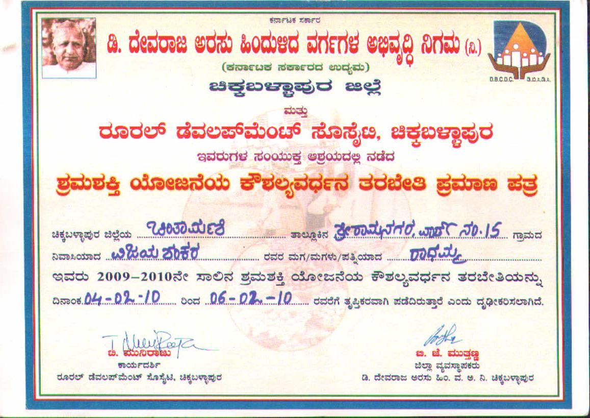 /media/rds/1NGO-00301-Rural_Development_Society-Certificate-Shramashakthi_skill_certificate.jpg
