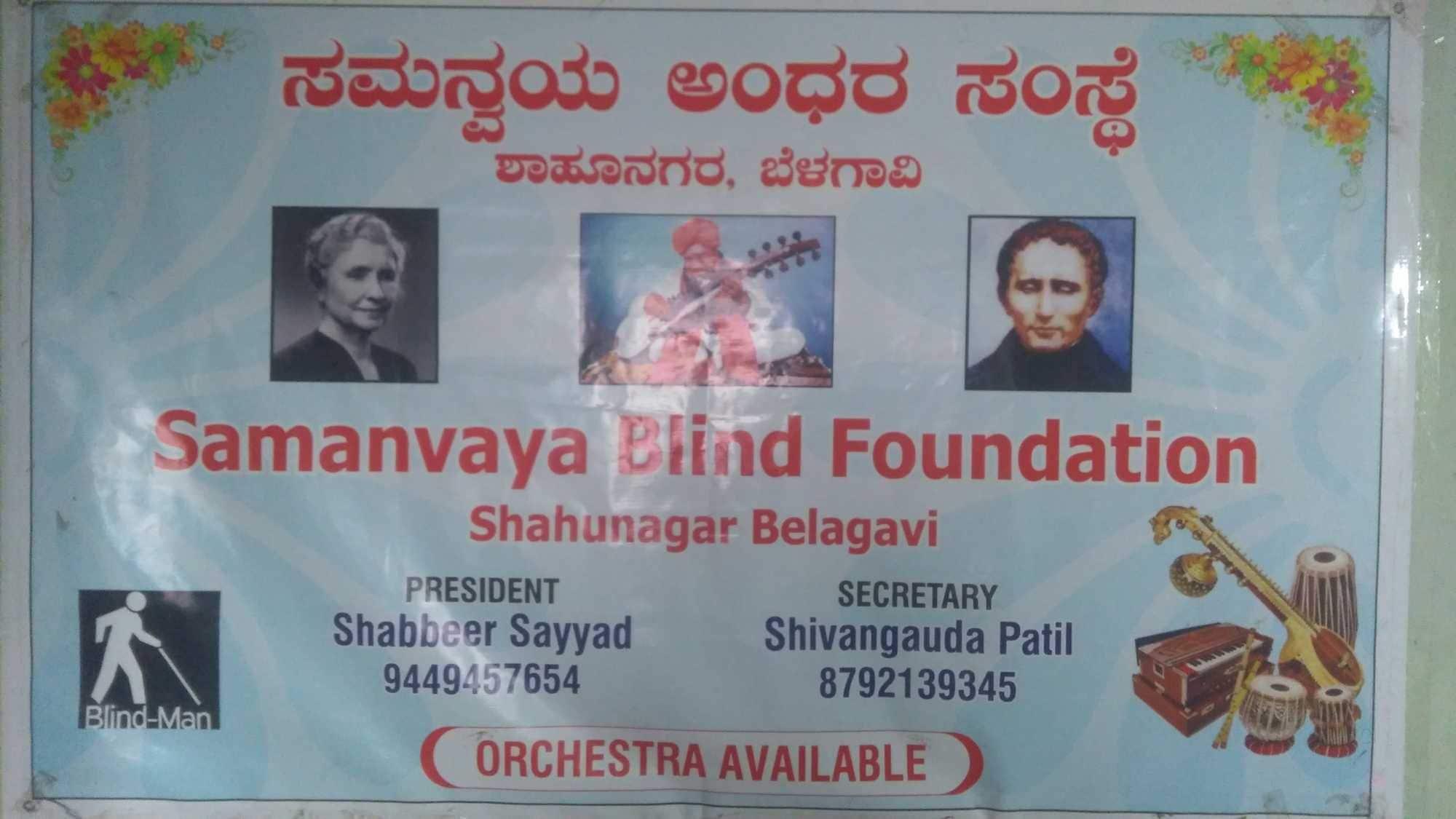 /media/samanway/1NGO-00365-Samanway_Blind_Foundation-Page-3.jpg