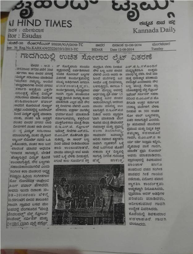 /media/sbms/SriBhavaniMultipurposeSociety5.PNG