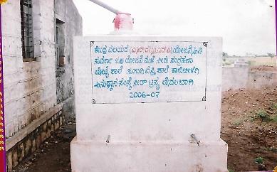 /media/sspat/1NGO-00148-Samajika_Shaikshanika_Parisara_Abhivrudhi_Trust-rainwater_harvesting.jpg