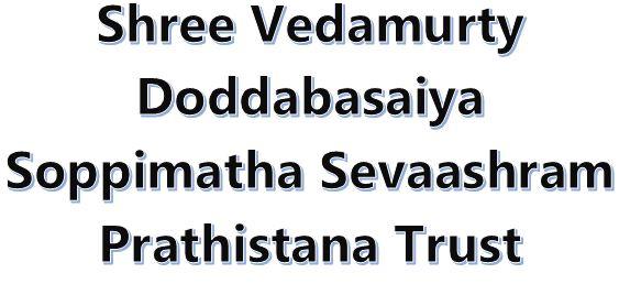 /media/svdsp/vedhamurty_logo.jpg