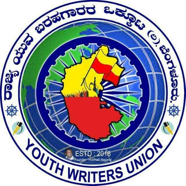 /media/sywu/1NGO-00381-State_Youth_Writers_Union-Logo.jpeg