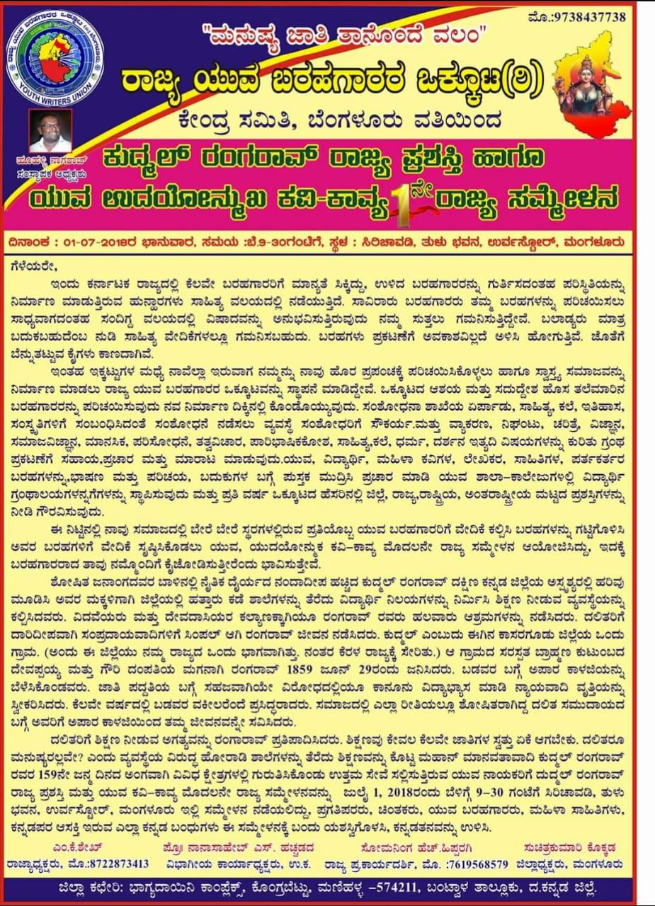 /media/sywu/1NGO-00381-State_Youth_Writers_Union-Paper_Media_Coverage-3.jpeg