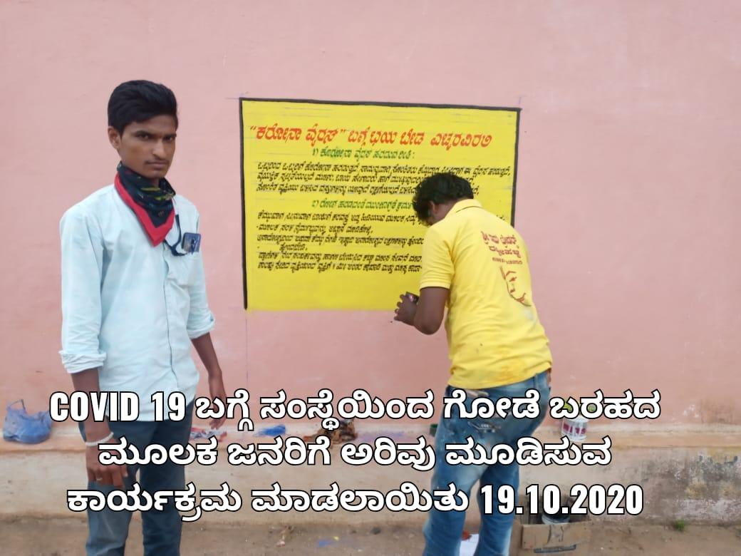 /media/varakhavi/1NGO-00276-Shri_Varakhavi_Sarvangnya_Samsthe-Activities-COVID-19_Awareness.jpeg