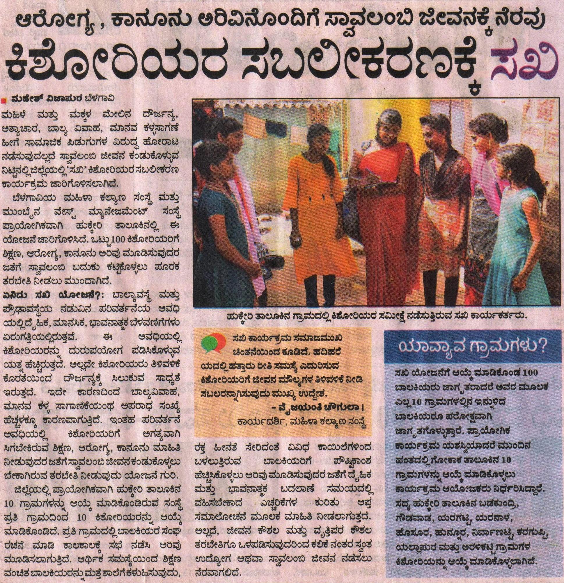 /media/womenswelfaresociety/IND-00003-WWSBELAGAVI-Paper_Media_Coverage-5.jpg